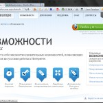 Новая версия бесплатного браузера — Firefox 4