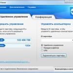 TeamViewer бесплатная программа для удаленного администрирования компьютеров