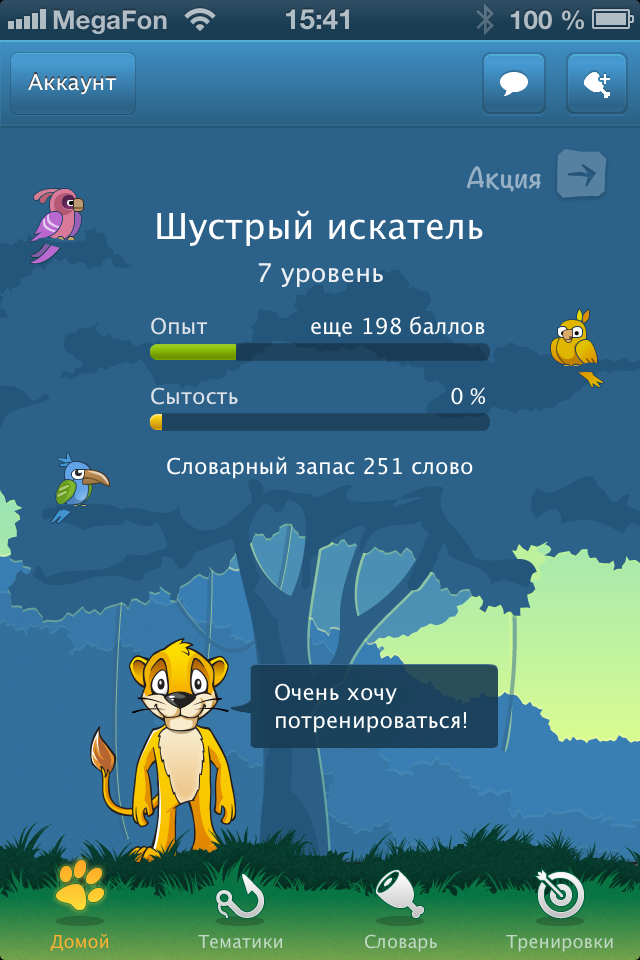 LinguaLeo iOS